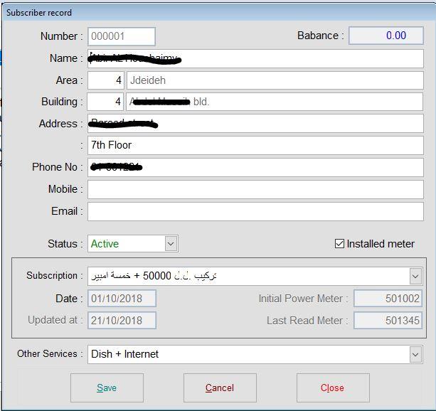 Subscriber file - ملف المشترك
